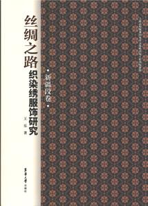 絲綢之路織染繍服飾研究  新疆段巻