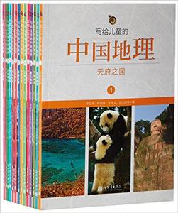 写給児童的中国地理  全14冊