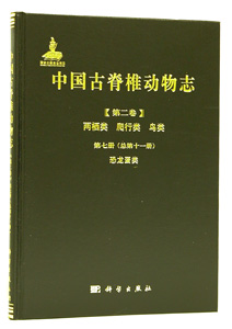 中国古脊椎動物誌  第2巻両棲類爬行類鳥類第7冊恐龍蛋類(総第11冊)