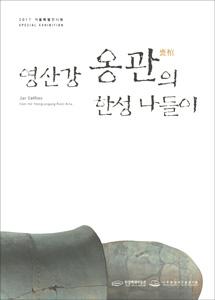 ◆栄山江の甕棺、漢城へ Jar Coffins from the Yeongsangang River Area(韓国本)