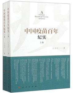 中国疫苗百年紀実  上下巻