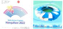 【切手】2019-Z2 Pスタンプ-2022年アジア競技大会(1種)