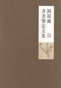 ◆鍾銀蘭書画鑑定文集