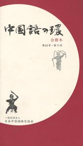 【和書】中国語の環  合冊本(第63号~第71号)