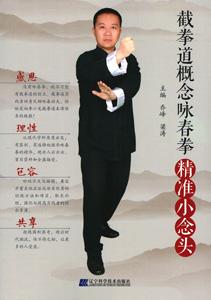 截拳道概念詠春拳:精準小念頭