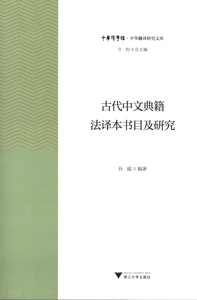 古代中文典籍法訳本書目及研究