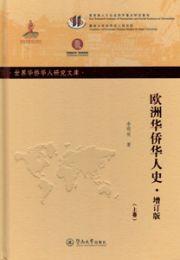 欧洲華僑華人史(増訂本)上下巻