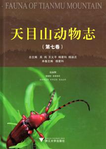 天目山動物誌  第7巻昆虫綱鞘翅目