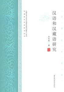 漢語和漢蔵語研究