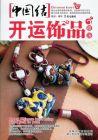 中国結開運飾品技法
