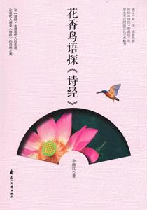 花香鳥語探詩経