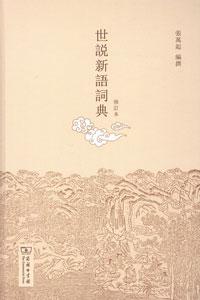 世説新語詞典(修訂本)
