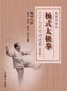 楊式太極拳37式内功述真(修訂版)