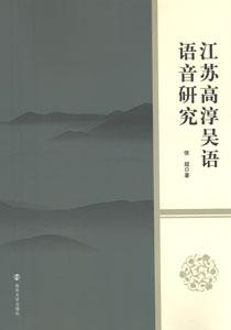 江蘇高淳呉語語音研究