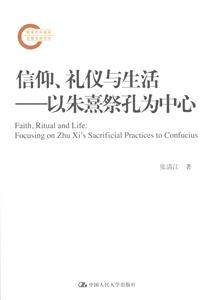 信仰、礼儀与生活:以朱熹祭孔為中心