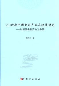 2.0時期中国電影産業与政策研究:以諸国電影産業為参照