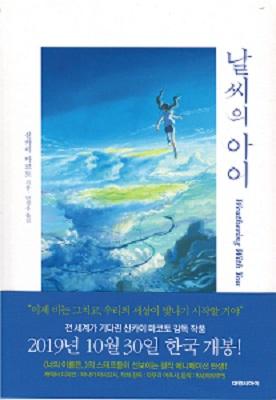 天気の子(韓国本)