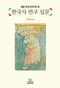 韓国史研究入門(韓国本)