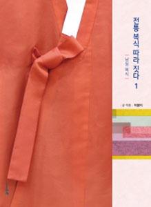 伝統服飾1: 男性服飾(韓国本)