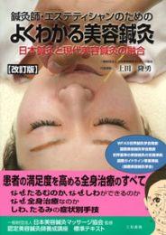 【和書】鍼灸師エステティシャンのためのよくわかる美容鍼灸(改訂版)