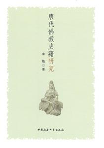 唐代仏教史籍研究