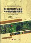 四川省国家野生保護与珍稀瀕危植物図譜