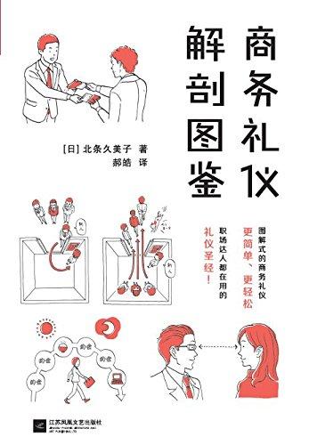 商務礼儀解剖図鑑(ビジネスマナーの解剖図鑑)