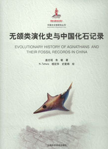 無頜類演化史与中国化石記録