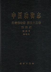 中国動物誌  無脊椎動物第53巻蛛形綱蜘蛛目跳蛛科
