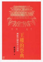 王権的祭典:伝統中国的帝王崇拜