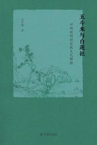 五斗米与白蓮社:対陶淵明的宗教文化解読