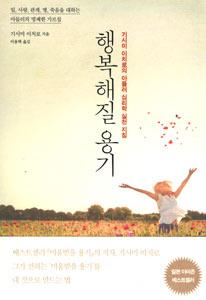 アドラー心理学実践入門 生老病死との向き合い方(韓国本)