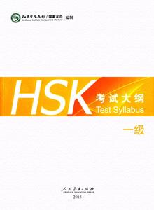 HSK考試大綱1級