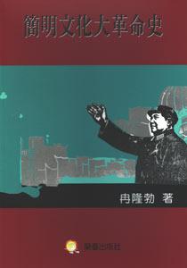 簡明文化大革命史