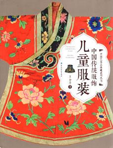中国伝統服飾-児童服装