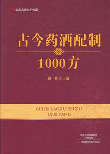 古今薬酒配制1000方