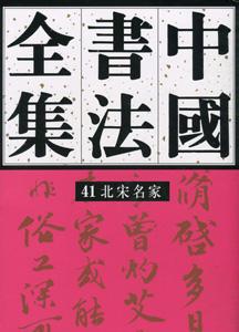 中国書法全集  41・北宋名家巻