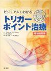 【和書】ビジュアルでわかるトリガーポイント治療(増補改訂版)
