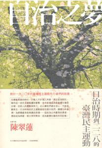 自治之夢:日治時期到228的台湾民主運動