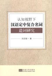 認知視野下漢語定中複合名詞造詞研究