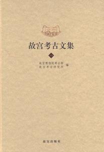 故宮考古文集(1)