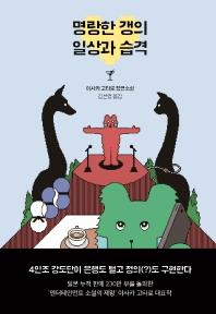 陽気なギャングの日常と襲撃(韓国本)