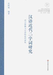 漢語近代二字詞研究:語言接触与漢語的近代演化