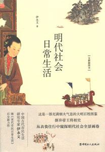 明代社会日常生活(全新挿図本)