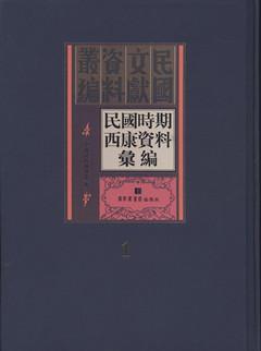 民国時期西康資料彙編  全54冊