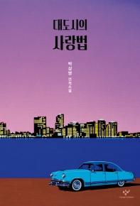 大都会の愛し方(韓国本)