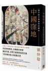 中国窪地:一部内亜主導東亜的簡史