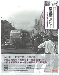 従台車到巴士:百年台湾地方交通演進史