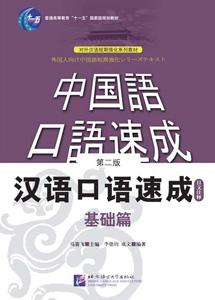 漢語口語速成·基礎篇(第2版)(日文注釈版)