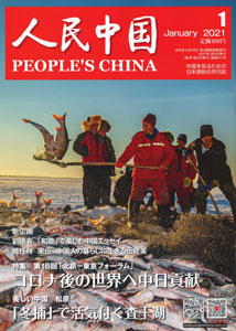 【和書】 人民中国(日文)2021年1月号